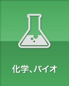 化学・バイオ